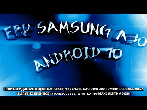 FRP Samsung A30 Разблокировка аккаунта Google Android 10 Загрузчик 4 A305FN (21.03.2020)