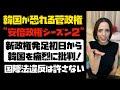 【安倍政権シーズン2】韓国が恐れる菅政権。「新政権発足初日から韓国を痛烈に批判!」