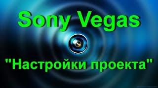 Sony Vegas Pro - Настройки проекта - Свойства проекта - Сони Вегас Про