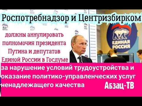 Путина и ЕР лишить полномочий за оказание услуг ненадлежащего качества должен Роспотребнадзор