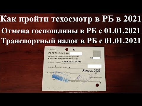 Как пройти техосмотр в Беларуси в 2021 году и отмена госпошлины с 01.01.2021 транспортный налог