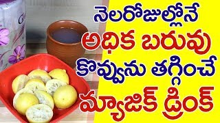 No-Diet  No-Exercise  Drink This Magical Water to Lose Weight  Telugu Tips