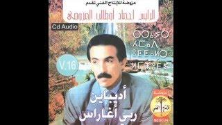 الرايس أحمد أوطالب المزوضي : أديباين ربي أغاراس