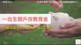 【親子理財】一出生開戶存教育金,20歲送給孩子人生第一個100萬元(影音)