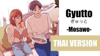 (Cover) Gyutto ぎゅっと - Mosawo【Thai Ver. by Soneshiner】タイ語で 歌ってみた