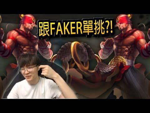 Faker與粉絲李星單挑賽!!