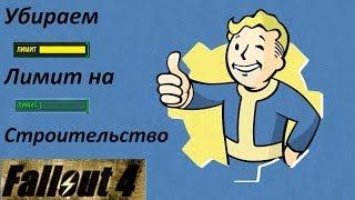 Fallout 4 Убираем Лимит на Строительство.