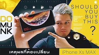 iPhone Xs MAX ทำไมต้องซื้อมาใช้ มันดีอย่างไร ?!