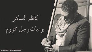 اغاني حصرية Kadim Al Saher Yawmiyat Rajol Mahzoum كاظم الساهر - يوميات رجل مهزوم تحميل MP3