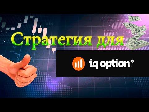 Лучшая стратегия заработка на бинарных опционах