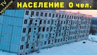 10 Заброшенных городов и поселков России. Часть 3