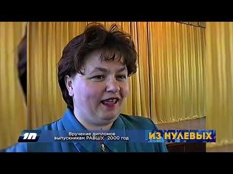 Из нулевых / 3-й сезон / 2000 / Вручение дипломов выпускникам РАВШУ