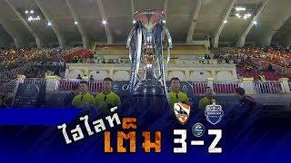 ไฮไลท์เต็ม Chang FA CUP 2018 เชียงราย ยูไนเต็ด 3-2 บุรีรัมย์ ยูไนเต็ด