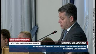 Губернатор Севастополя распорядился убрать из Севприроднадзора «бестолковые звенья»