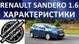 Рено Сандеро 1.6 (Renault Sandero 1.6). Характеристики автомобиля.