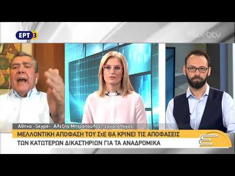 Ο Αλέξης Μητρόπουλος, εργατολόγος, στην Επικοινωνία | ΕΡΤ
