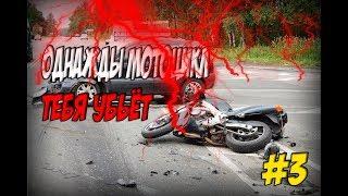 Аварии мотоциклистов. Подборка мото дтп