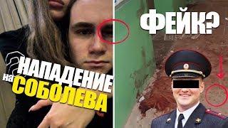 Нападение на Николая Соболева ФЕЙК?  Видео. Избили Соболева