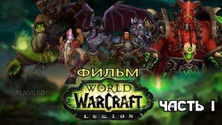 Фильм - World of Warcraft: Legion (Alamerd) - Часть 1