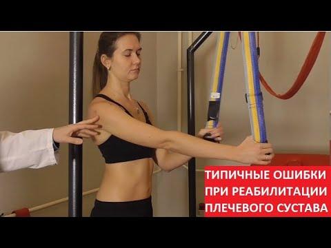 Реабилитация плечевого сустава. Типичные ошибки.
