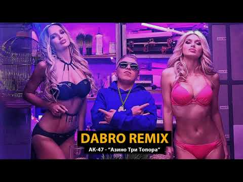 Dabro remix - АК 47 - Азино Три Топора