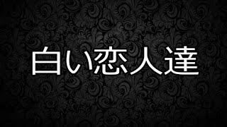 白い恋人達 桑田佳祐【RYO】