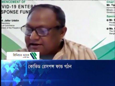 করোনা মোকাবেলায় আসছে বাজেটে স্বাস্থ্যখাতকে গুরুত্ব দেয়ার তাগিদ | ETV News