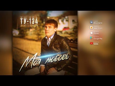 Группа ТУ-134 – Моя любовь (2020)