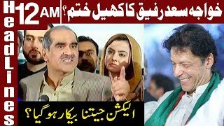 Game is Over Now for Khawaja Saad Rafique   Headlines 12 AM   17 October 2018   Express News