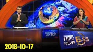 Hiru News 6.55 PM|2018-10-17