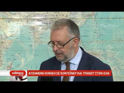 Αυξημένη κίνηση σε κοντέινερ και τρανζιτ στον ΟΛΘ    20/06/2019   ΕΡΤ