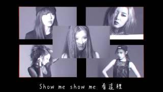 【繁中字幕】4MINUTE - Show Me
