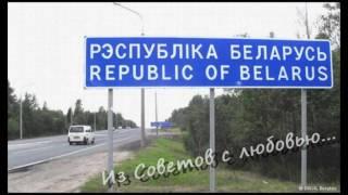 ГАИ. Добро пожаловать в Беларусь !