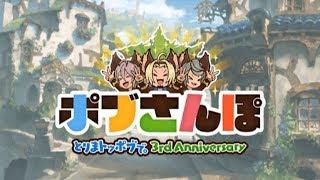【グラブル】イベント走る!