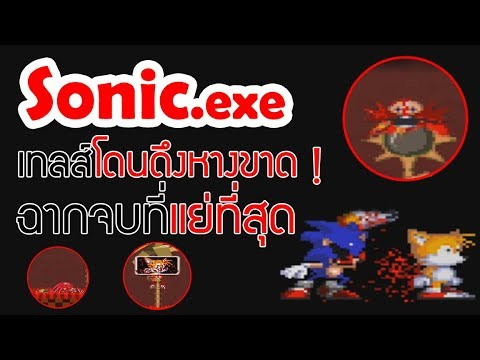 Download Sonic Exe Nightmare Beginning Final Update All The