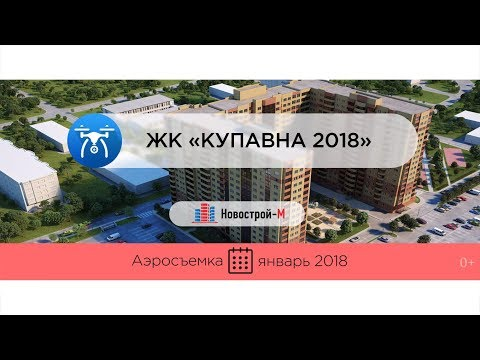 ЖК «Купавна 2018» от застройщика «Аквацентр» (аэросъемка: январь 2018 г.)