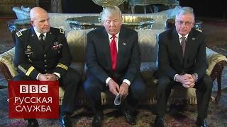 Трамп представил своего нового советника по нацбезопасности