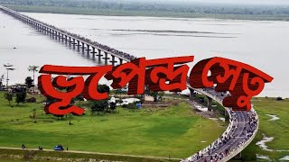 preview picture of video 'Dhola Sadiya Bridge, Assam(Tinsikia)'