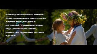 Славянская ведическая свадьба венчание ВОЗРОЖДЕНИЕ РОССИИ начнется с возрождения традиций