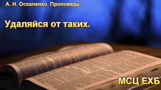 """""""Удаляйся от таких"""". А. Н. Оскаленко. МСЦ ЕХБ."""