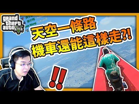 GTA5 阿航炫炮跑酷精華