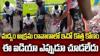 నీ ఐడియాకే దండం పెట్టాలి.. Person Carrying Liquor Bottles Caught By Police / Social Tv Telugu