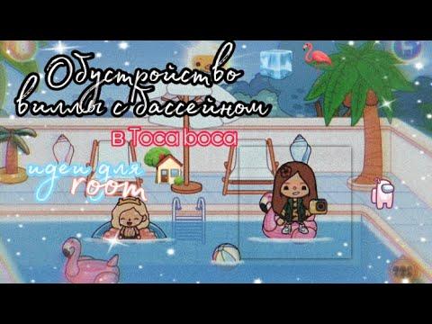 Обустройство дома в тока бока/Вилла с бассейном?/toca boca world?