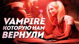 Vampire: The Masquerade, которую нам вернули | Инвентаризация восстановленного контента Bloodlines.
