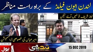 Tabdeeli with Ameer Abbas special Transmission From London AvenField | 15th DEC 2019