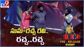 Suma నన్ను ఫాలో అవ్వకు.. సుమ పై Racha Ravi సెటైర్ - TV9