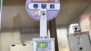 【次の運行は??】新潟交通観光バス 角田山周遊登山バス前面展望 始発から終点まで一周【狭い道を楽しむ!】