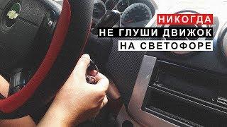 Никогда не Глуши Движок на Светофоре