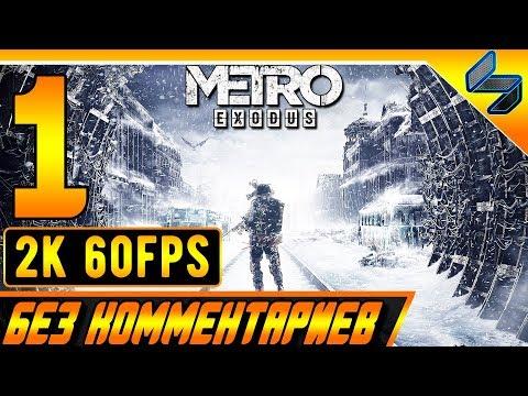 Прохождение Metro Exodus (МЕТРО: ИСХОД) #1 ➤ Без Комментариев На ПК ➤ Москва [2K60FPS]