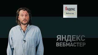 Как улучшить поисковую выдачу с помощью Яндекс.Вебмастер
